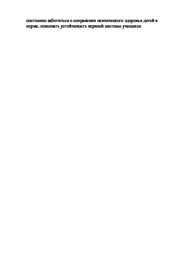 УРОК В СОВРЕМЕННОЙ ШКОЛЕ С ПОЗИЦИИ ЗДОРОВЬЕСБЕРЕЖЕНИЯ. Рекомендации по проведению урока  здоровьесберегающей направленности.