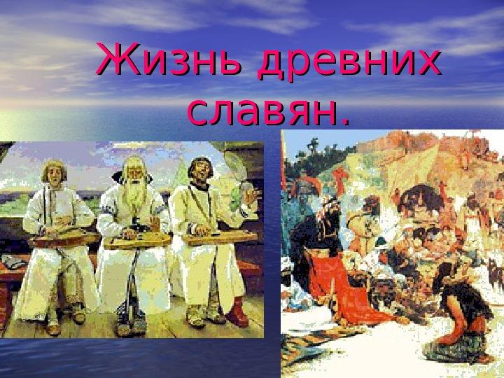 Окружающий мир 4 класс Тема: «Жизнь древних славян».