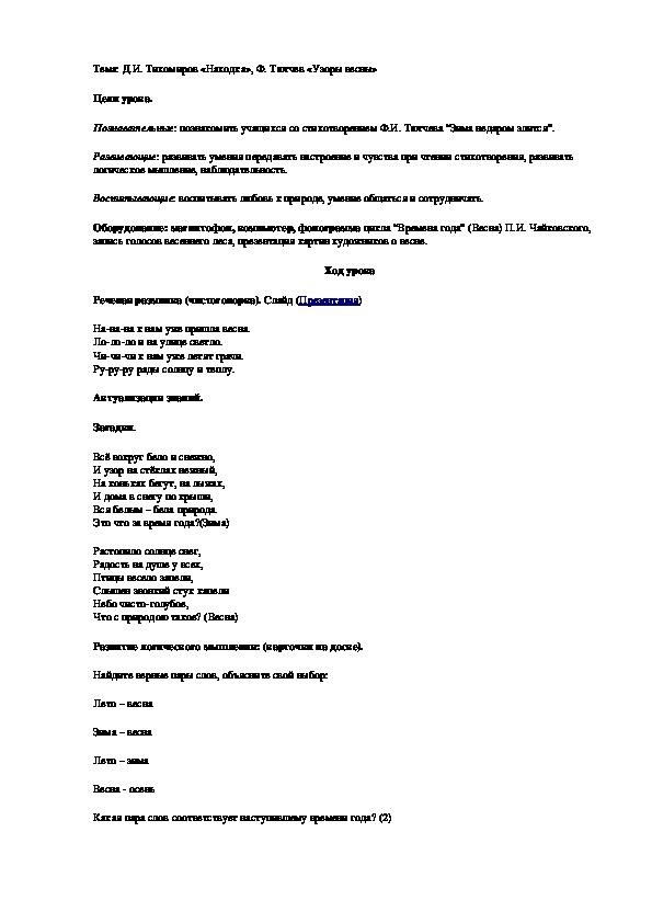 4 класс внеклассное чтение, тема: Д.И. Тихомиров «Находка», Ф. Тютчев «Узоры весны»