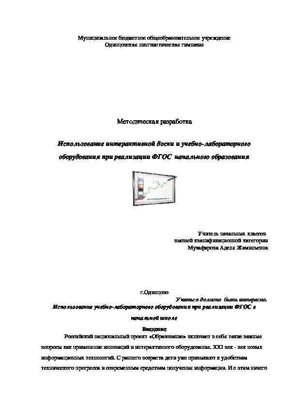 Использование интерактивной доски и учебно-лабораторного оборудования при реализации ФГОС начального образования