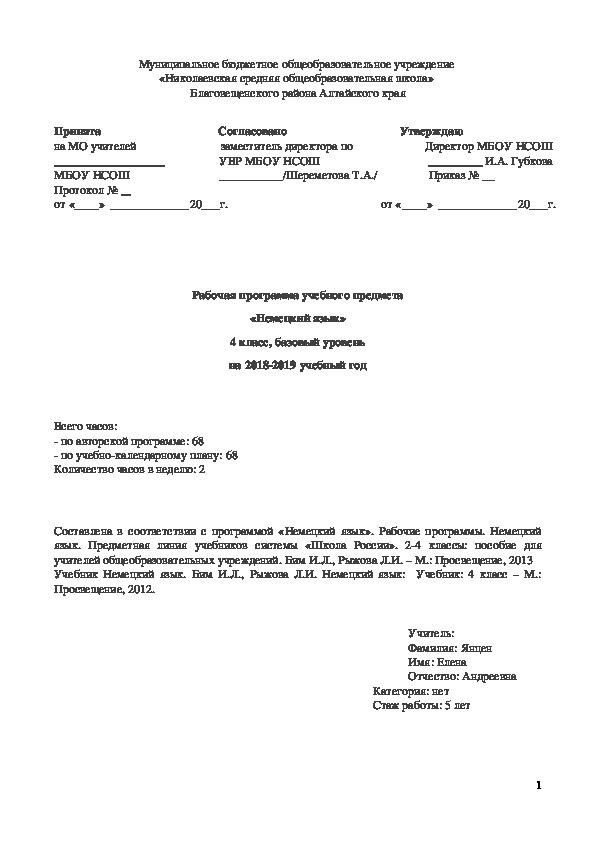 Рабочая программа учебного предмета «Немецкий язык», 4 класс, базовый уровень