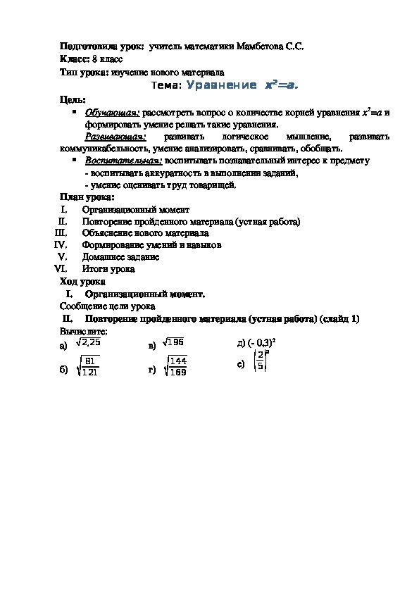 """Разработка урока алгебры по теме """"Уравнение х^2=a"""" (8 класс)"""