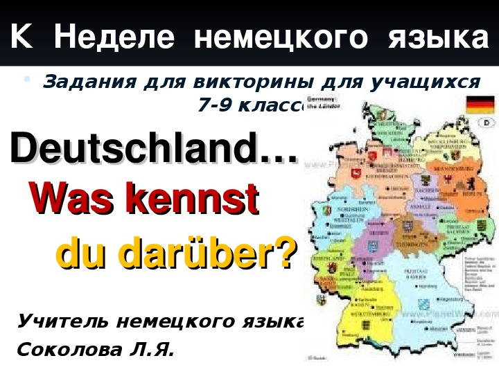 """Задания для викторины по немецкому языку """"Германия... Что ты знаешь о стране?"""" (7-9 классы)"""