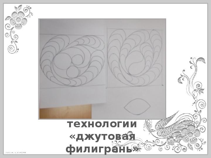 """Проектно-исследовательская работа """"Джутовая филигрань"""""""