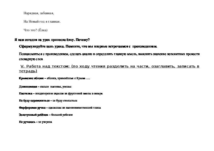 Урок Тема: «М. М. Зощенко «Ёлка». Незабываемый случай». 4 класс