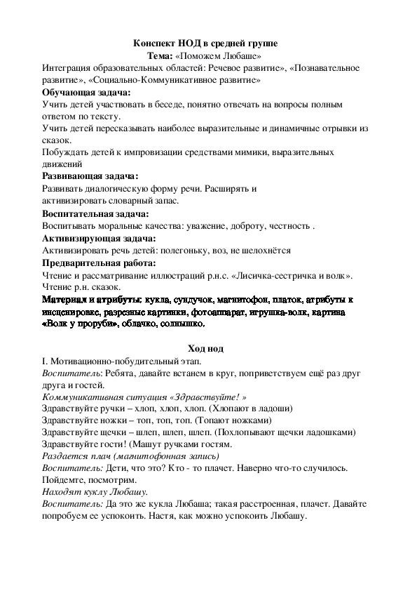"""Конспект НОД """"Поможем Любаше"""""""