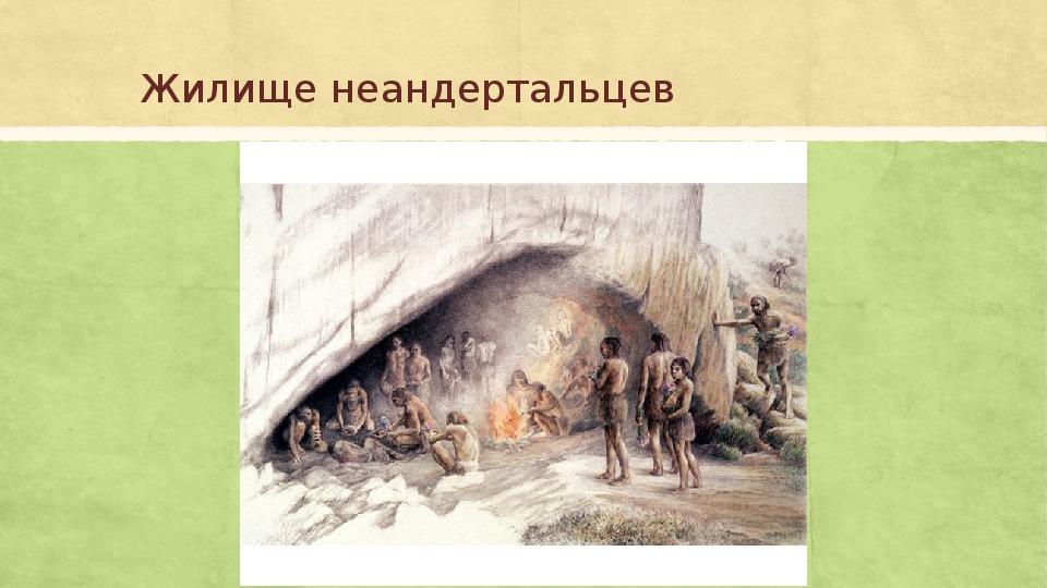 "Презентация по обществознанию ""Неандертальцы"""