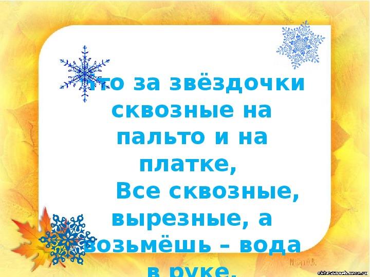 """Презентация """"Снежные загадки"""" (1 класс, окружающий мир)"""