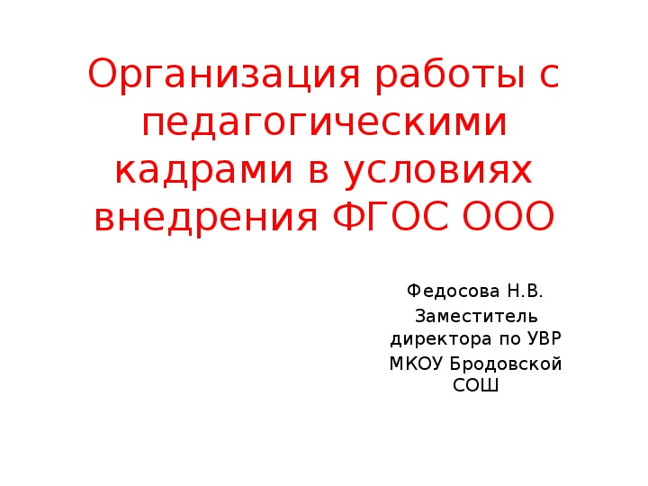 """Презентация """"Организация работы с педагогами по ФГОС"""""""