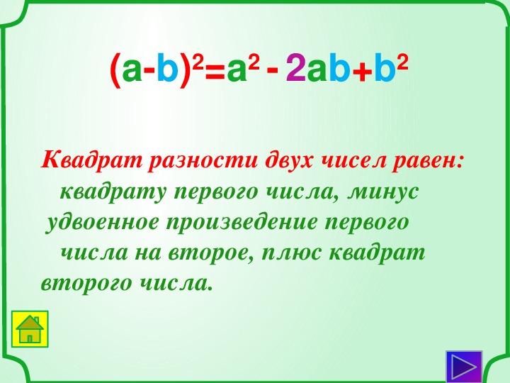 """Открытый урок математики Алгебры 7 класса """"ФСУ. Квадрат суммы и квадрат разности двух выражений"""""""