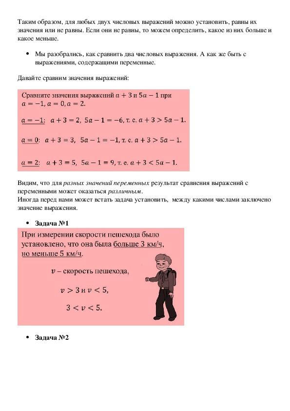 """Конспект урока по алгебре на тему """"Сравнение значений выражений"""" (7 класс)"""
