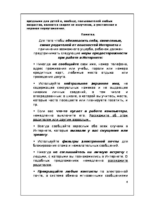 """Разработка классного часа на 1 сентября """"Здравствуй, школа!"""""""