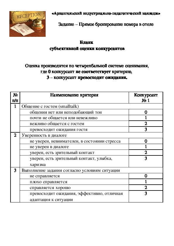 """Материал к мастер-классу """"оценочная деятельность студентов"""""""