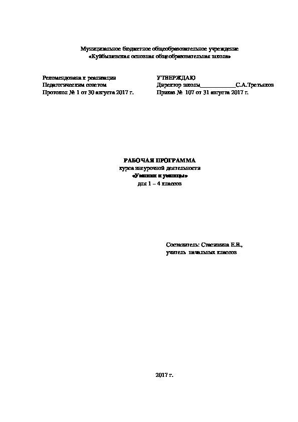 РАБОЧАЯ ПРОГРАММА курса внеурочной деятельности «Умники и умницы» для 1 – 4 классов