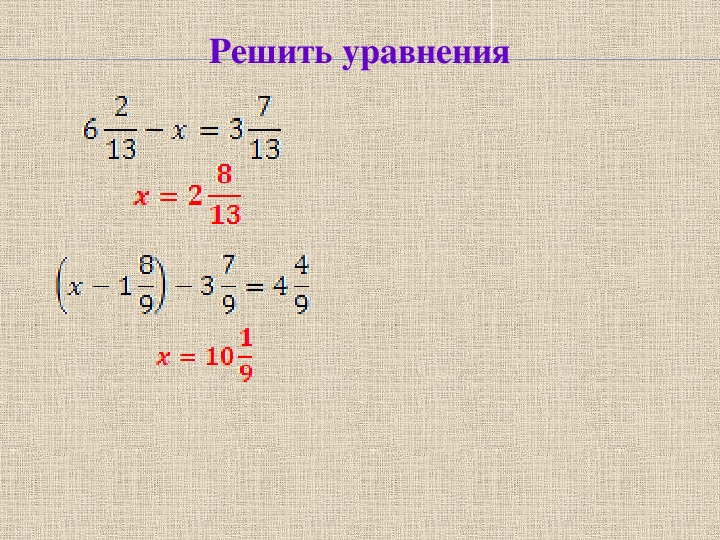 """Презентация по математике на тему """"Вычитание смешанных чисел"""" (6 класс, математика)"""