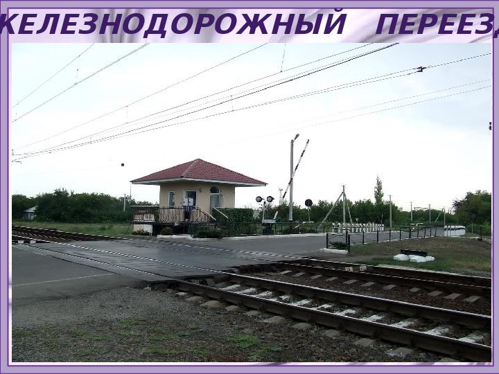 Конспект урока окружающего мира в 1 классе с презентацией по УМК «Школа России» Тема урока:  « Зачем нужны поезда?»