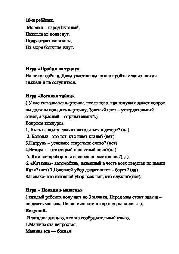 """Сценарий праздника """"День защитника Отечества"""""""