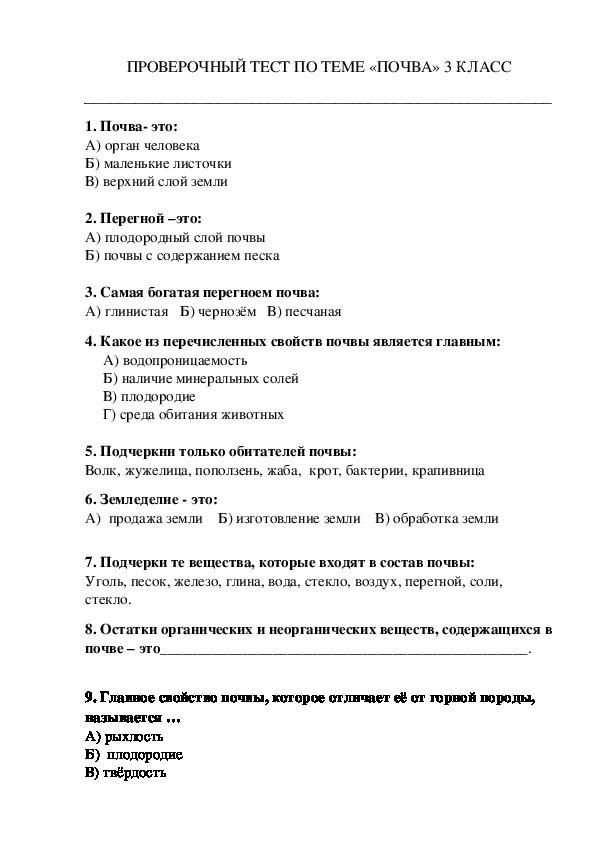 """Тест по теме """"Почва""""-3 класс"""