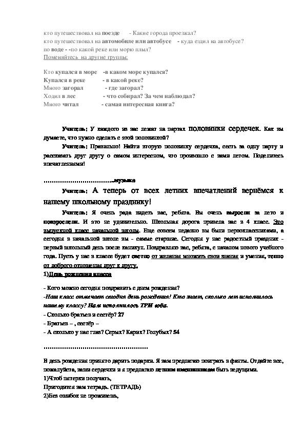 """Конспект урока """"День Знаний"""""""