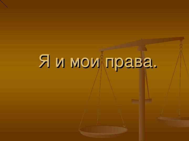 """Разработка классного час """"мои права и обязанности""""5 класс"""