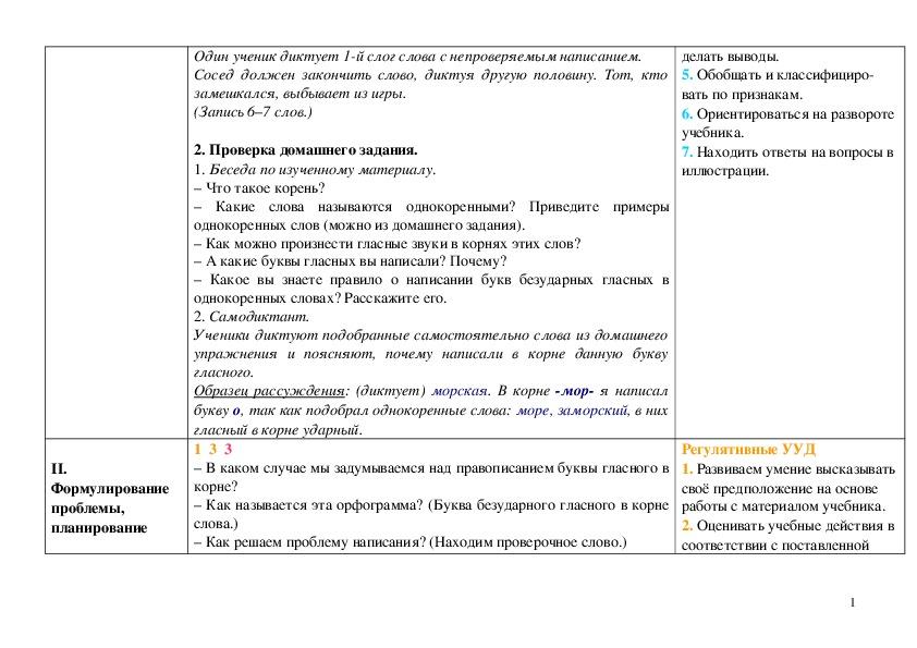 Урок русского языка во 2 классе.Тема урока: Развитие умения делить слова на слоги, определять количество слогов и ставить ударение.