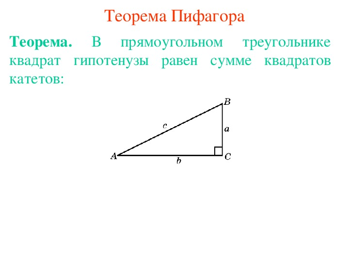 """Презентация по теме: """"Решение треугольников"""""""