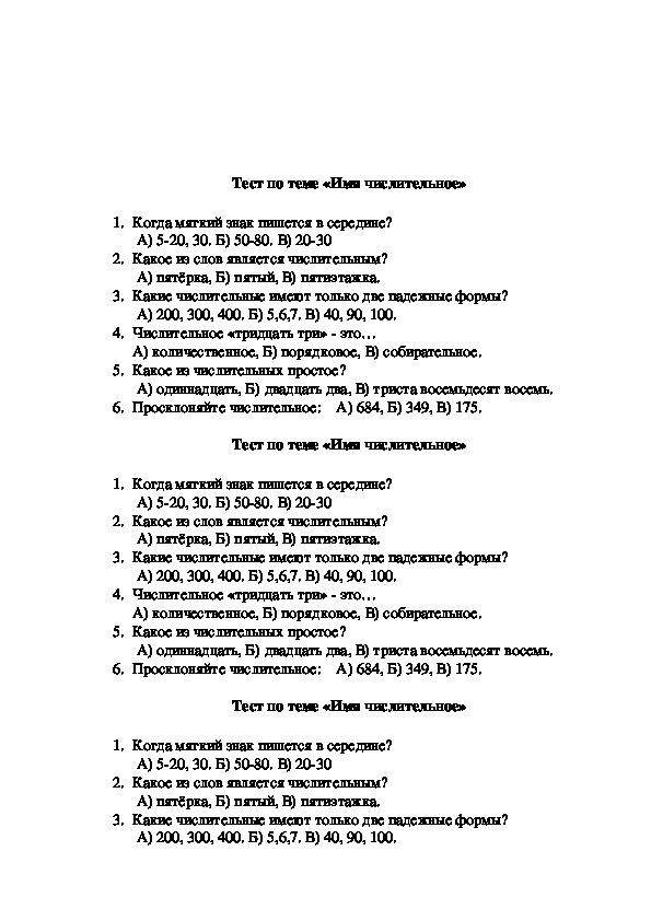 """Тест по теме """"Имя числительное"""" (6 класс)"""