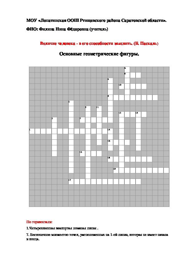 """Кроссворд  """"Основные геометрические фигуры"""""""