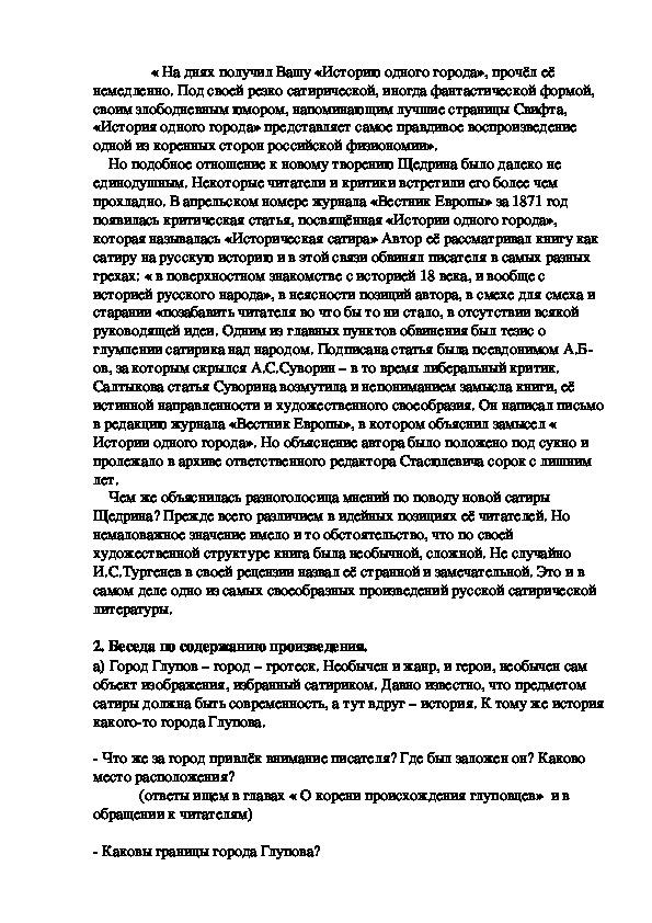 """Урок литературы на тему : """"Глупов и глуповцы под судом сатиры"""" 1 курс СПО,"""