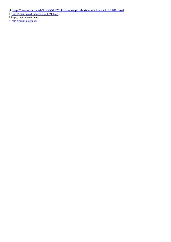 """Урок литературы в 7 классе. Л.Н.Толстой """"Севастопольские рассказы"""""""