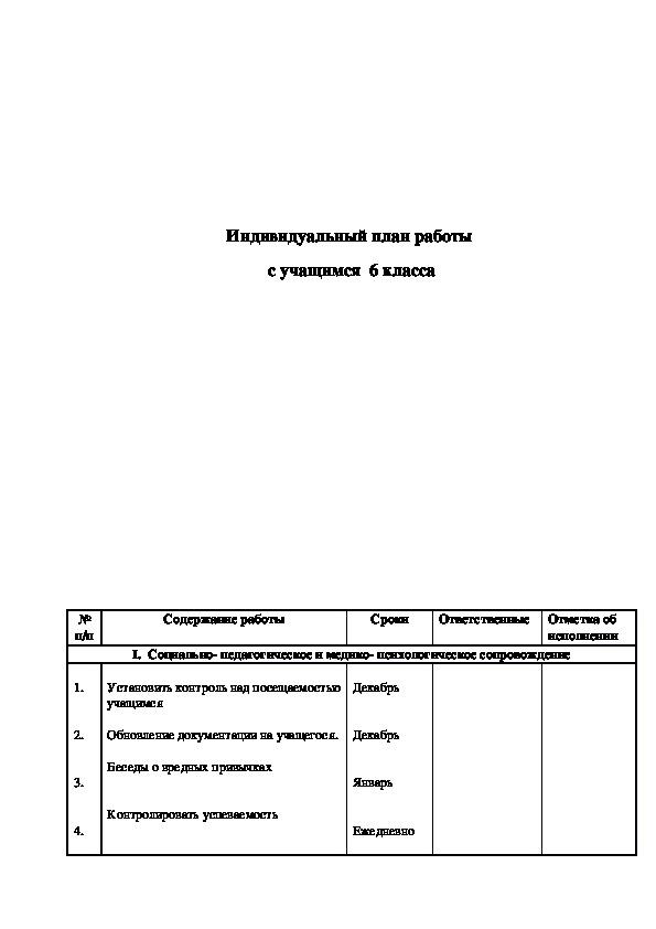 Индивидуальный план работы учащегося (6 класс)