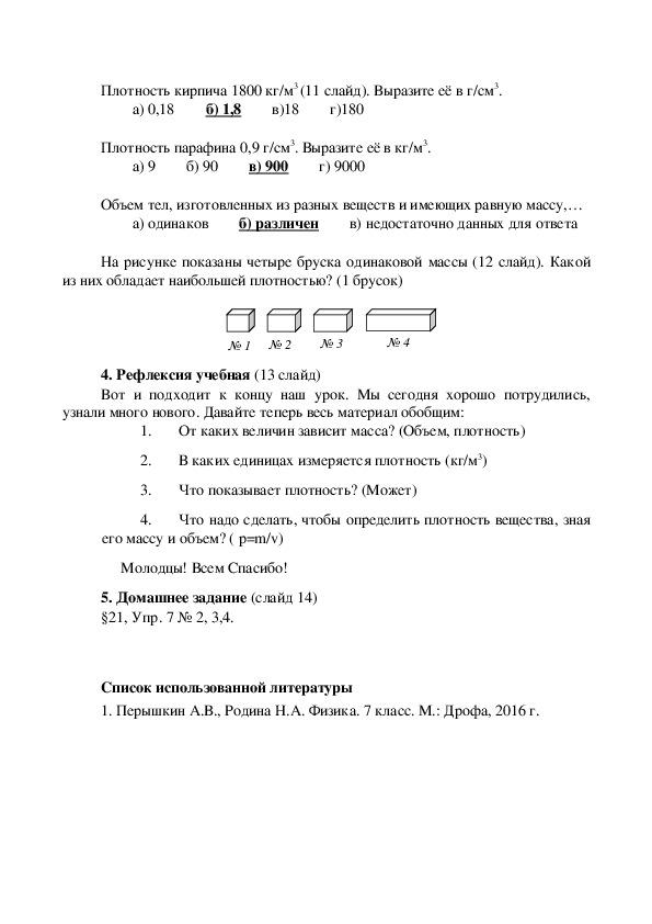 """Конспект урока по физике """"Плотность вещества"""" (7 класс, физика)"""