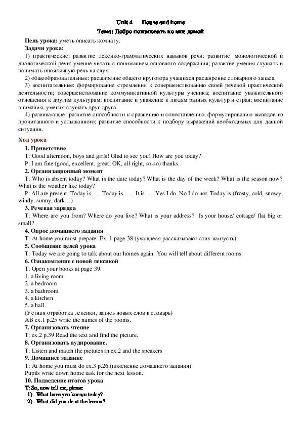 Разработка уроков английского языка 5 класс New Millennium English Н.Н.Деревянко