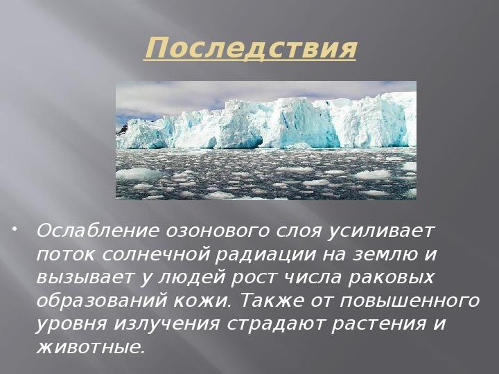 """Презентация по обществознанию на тему """"Глобальные проблемы человечества"""" (10 класс)"""