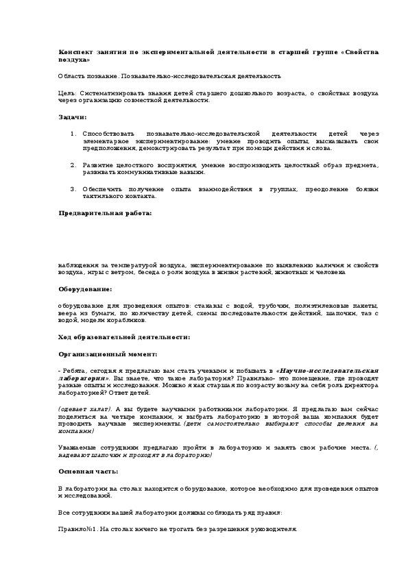 """Конспект НОД """"Свойства воздуха"""""""