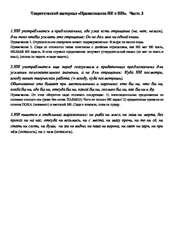 Теоретический материал «Правописание НЕ и НИ».  Часть 3