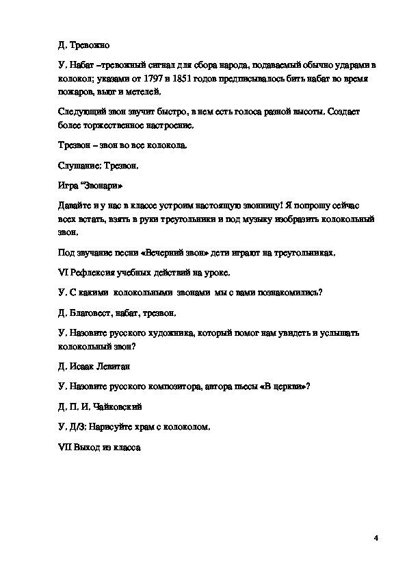 """Урок музыки """"Колокольные звоны на Руси"""" 3 класс"""