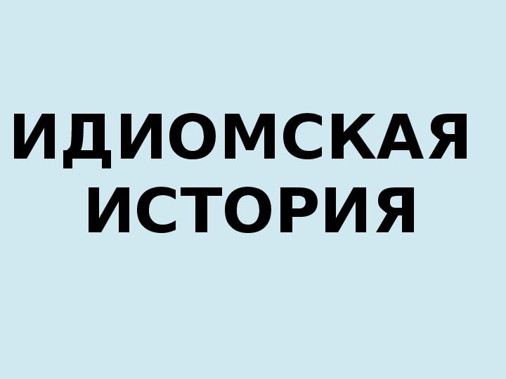 Идиомская история - презентация для урока истории или русского языка