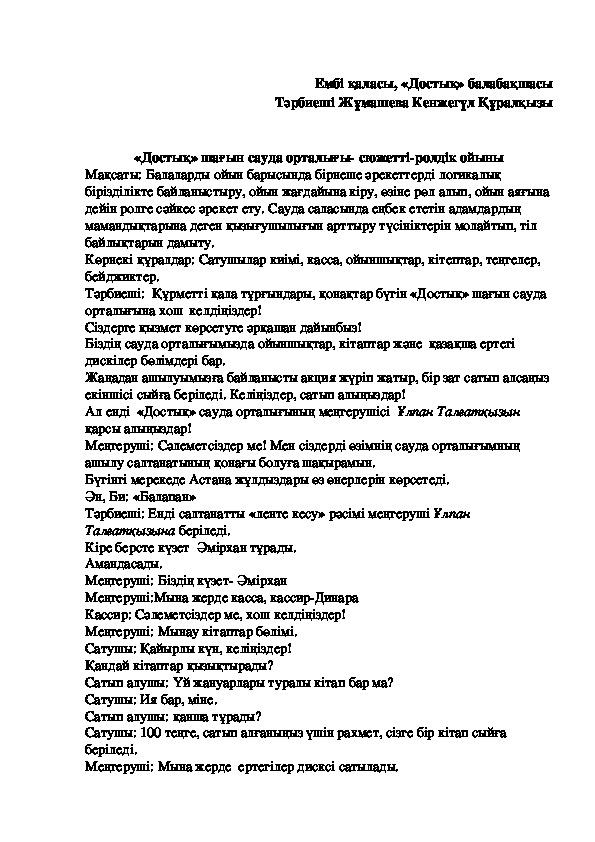 """""""Достық"""" сауда орталығы сюжеттік-рольдік ойын (балабақша)"""