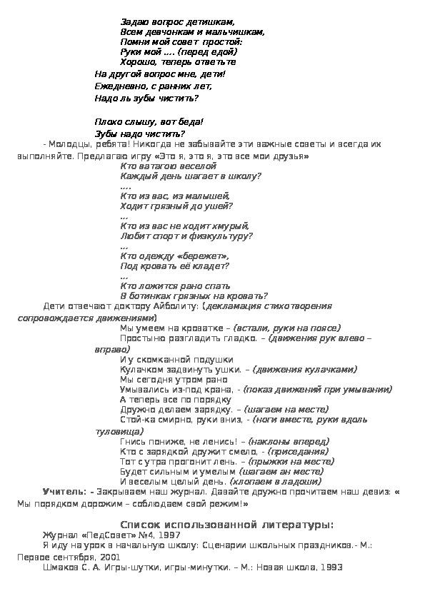 """Конспект беседы """"Режим дня"""""""
