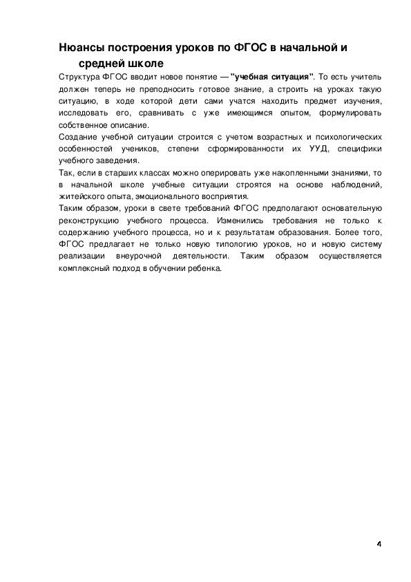 """Памятка  для  учителя  на  тему  """"Требования  к  современному  уроку  ФГОС  ООО"""""""