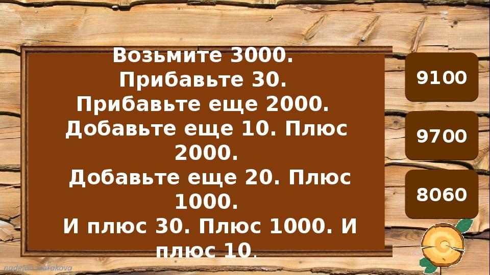 """Устный счет Рачинского с приемом """"Пазлы"""""""