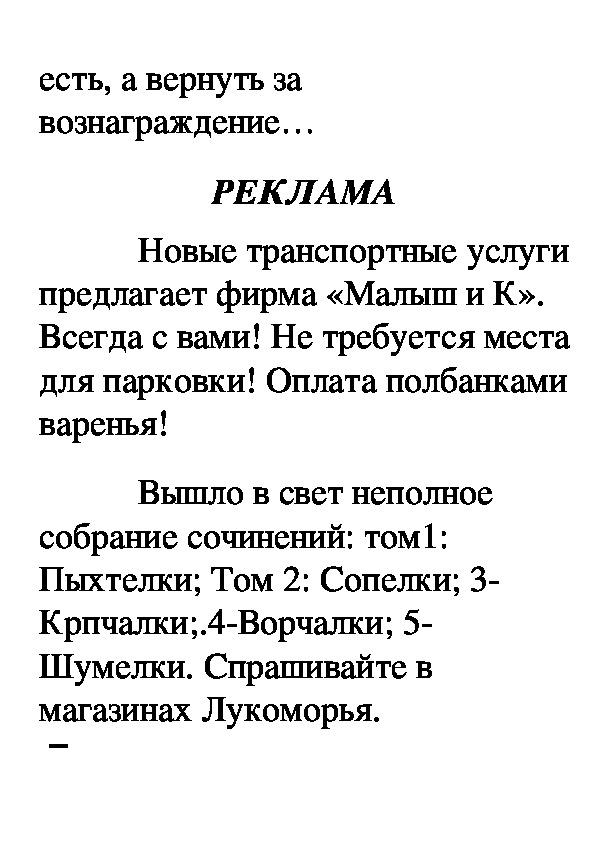 """Внеклассное мероприятие по литературному чтению""""Встреча со сказкой""""(3-4 класс)"""