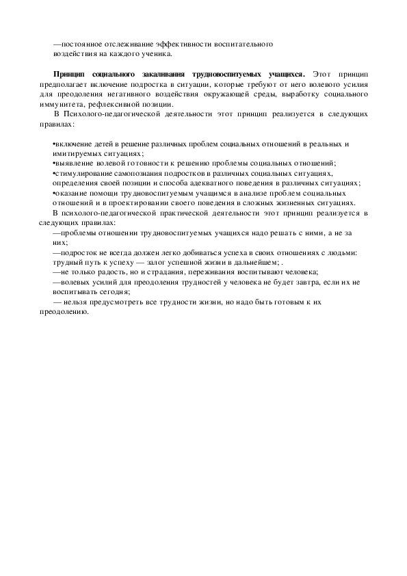 Рекомендации по организации коррекционной работы  с трудными детьми и подростками