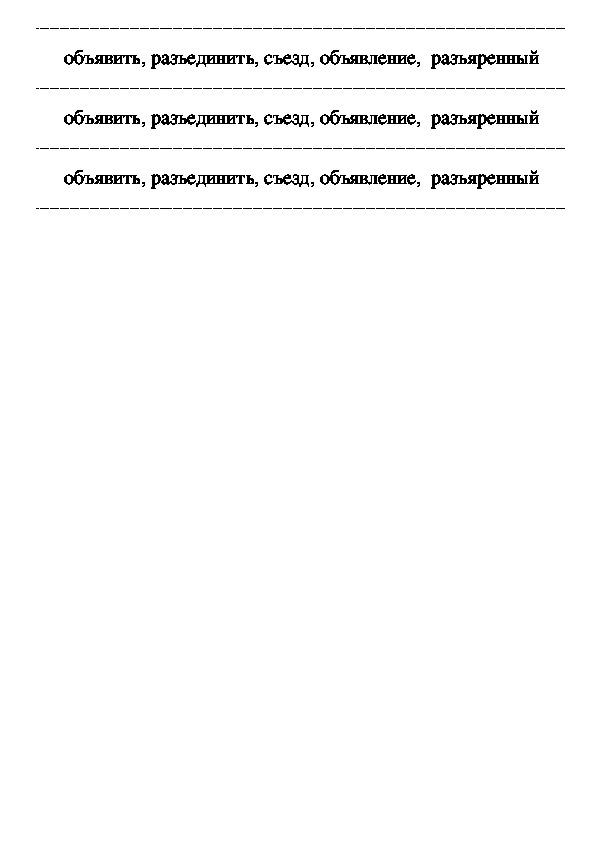 """Урок русского языка """"Правописание слов с разделительным твердым знаком"""" (3 класс)"""