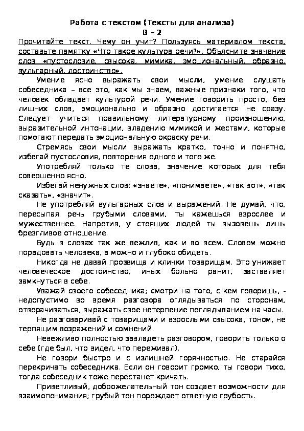 Работа с текстом (Тексты для анализа) В – 2