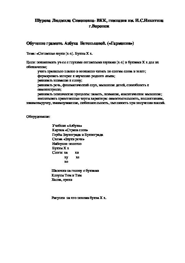 Обучение грамоте. 1 класс. Азбука  Бетеньковой Н.М. (УМК «Гармония»)