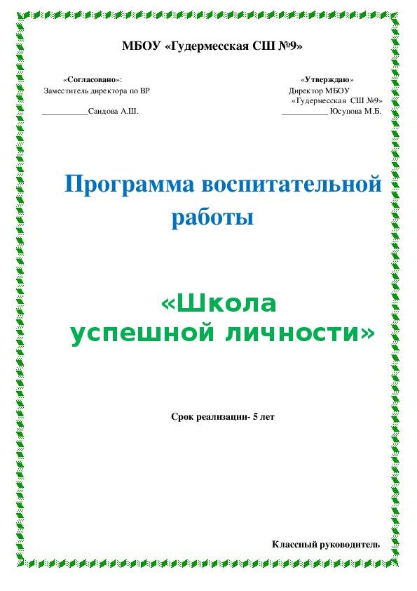 Программа воспитательной работы    «Школа  успешной личности» 5-9 классы