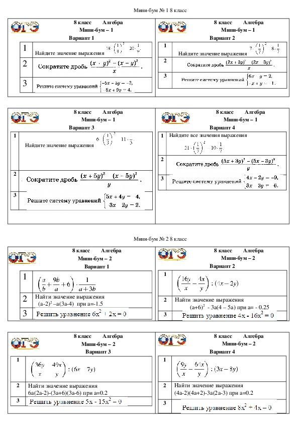 Самостоятельные работы для подготовки обучающихся 8 классов к ОГЭ по математике