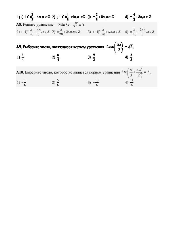 """Тест по теме """"Тригонометрические уравнения"""""""